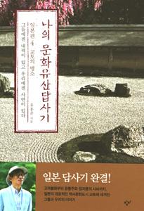 私の文化遺産踏査記:日本篇4京都の名所(韓国本)