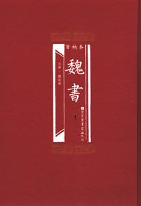 百衲本魏書  全3冊