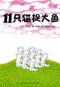 11只猫系列 全6冊(11ぴきのねこシリーズ)
