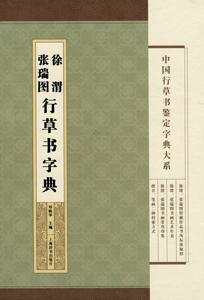 徐渭張瑞図行草書法字典