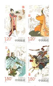 【切手】2014-23 中華孝道(4種)