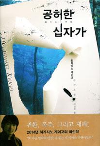 虚ろな十字架(韓国本)