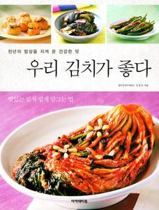 うちのキムチがおいしい(韓国本)