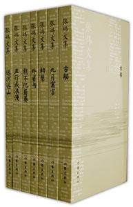 張煒文集  全48巻