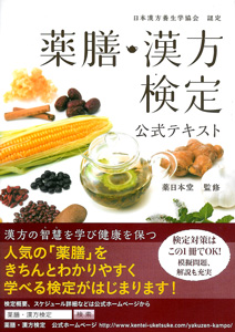 【和書】薬膳・漢方検定公式テキスト 日本漢方養生学協会認定