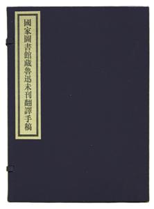 国家図書館蔵魯迅未刊翻訳手稿  全1函6冊