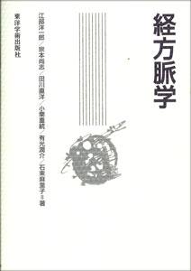 【和書】経方脈学