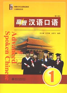 高級漢語口語(1)(第3版)(附音声DL)
