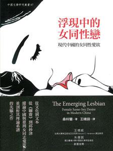 浮現中的女同性恋:現代中国的女同性愛欲