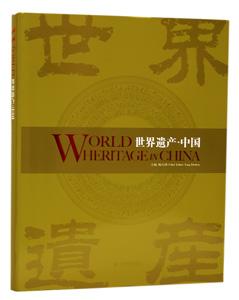 世界遺産·中国