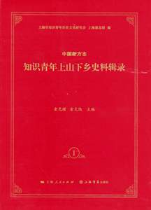 中国新方志知識青年上山下郷史料輯録 全7巻