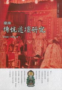 台南伝統道壇研究