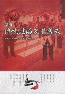台南伝統法派及其儀式