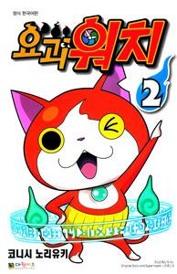 妖怪ウォッチ2(韓国本)