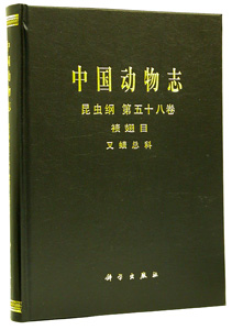 中国動物誌  昆虫綱第58巻襀翅目叉{虫責}総科