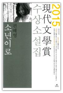 少年易老―現代文学賞受賞小説集(2015)第60回(韓国本)