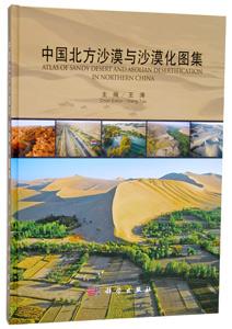 中国北方沙漠与沙漠化図集