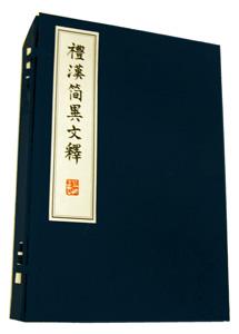 礼漢簡異文釈  全1函4冊