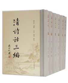 清詩話三編  全10冊