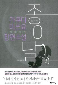 紙の月(韓国本)