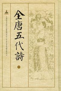 全唐五代詩(初盛唐部分)全11冊