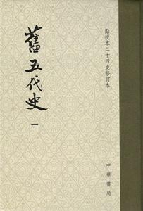 旧五代史(修訂本)全6冊