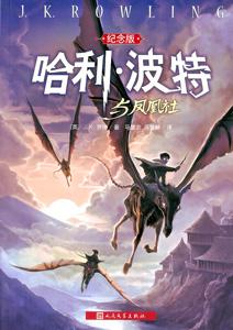 哈利波特与鳳凰社(紀念版)(ハリーポッターと不死鳥の騎士団)