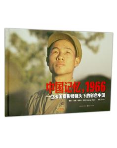 中国記憶1966