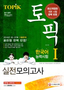 新TOPIK (韓国語能力試験) 実戦模擬試験1(韓国本)
