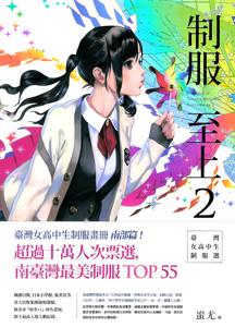制服至上2:台湾女高中生制服選