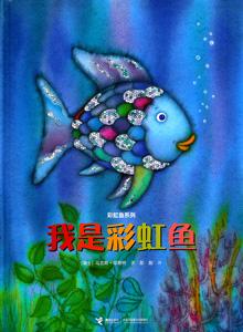 我是彩虹魚(第2版)(にじいろのさかな)