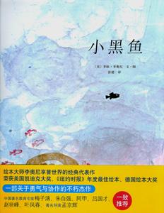 小黒魚(スイミー)(第2版)