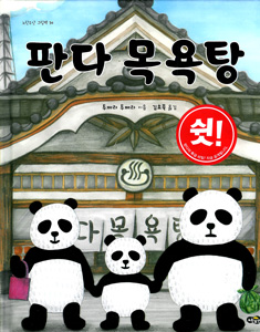 パンダ銭湯(韓国本)