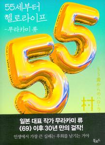 55歳からのハローライフ(韓国本)