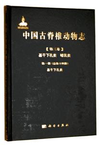 中国古脊椎動物誌  第3巻基干下孔類哺乳類第1冊基干下孔類(総第14冊)