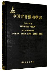 中国古脊椎動物誌  第3巻基干下孔類哺乳類第3冊労亜食虫類原真獣類翼手類真魁獣類