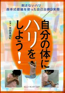 【和書】自分の体にハリをしよう!(DVD)-刺さないハリ森本式鍉鍼を使った自己治療の実際