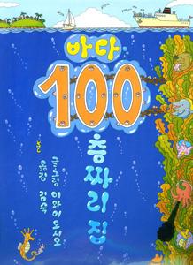 うみの100かいだてのいえ(韓国本)