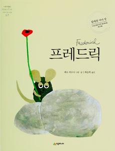 フレデリック(韓国本)