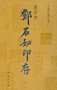 中国印譜全書 鄧石如印存