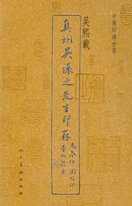 中国印譜全書 真州呉譲之先生印存