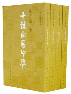 ◆中国印譜全書 十鍾山房印挙  全4冊