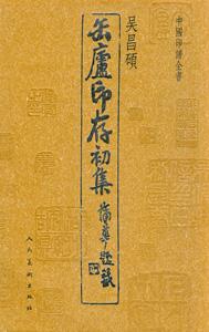 中国印譜全書 缶廬印存初集:呉昌碩