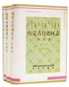 内蒙古自治区志·方言志(内蒙古)全3巻