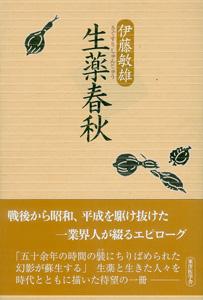 【和書】生薬春秋
