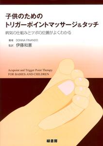 【和書】子供のためのトリガーポイントマッサージ&タッチ