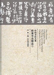 明清書法精品1