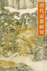 清代貢茶研究