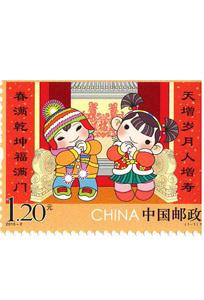 【切手】2015-2 新年(1種)