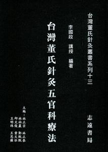 台湾董氏針灸五官科療法